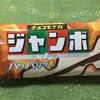 #299 森永製菓 チョコモナカジャンボ