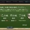 【艦これ】夏イベ2019 E-1 ブレスト防衛戦