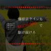 【おそとのええとこ】藤原京ラインもMICHIMOで駆け抜けろ!(1)【奈良-橿原市/藤原京跡】