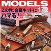 『RM MODELS 172 2009-12』 ネコ・パブリッシング