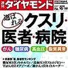 週刊ダイヤモンド 2019年10月19日号 選ばれるクスリ・医者・病院/バブル再来! 不動産投資