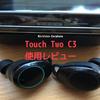 HihiccupのTouch Two C3使用レビュー。Amazonでの高評価には納得のイヤホンでした。