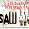【映画】「SAW 3」のあらすじと無料視聴方法を紹介【ネタバレなし】