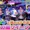 PON×嵐のコラボ企画〜春の嵐ウイーク・2日目〜