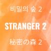 【韓国ドラマ】#6 『秘密の森2(비밀의 숲2)』レビュー第2話