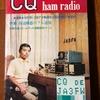 疲労困憊でCQ ham radio誌を買いに行けなかったダメ人間
