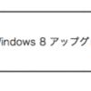 Windows 8 アップグレード キャンペーン ご好評につき 延長決定!!