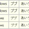 Windows 系フォントの表示テスト (UTF-8版)