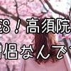 高須克弥さんは高須クリニック院長で僧侶?どんなSNSしてるの?エイジングケアとは?