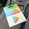 Google Play ギフトカード キャンペーン 最大10%分が貰えるって言うからファミマで買って来たら大変な事に!