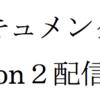 「HITOSHI MATSUMOTO Presents ドキュメンタル」season2があるっぽい!