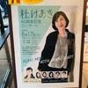 極上の幸せ@杜けあき40周年記念コンサート