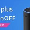 今ならEchoよりも「Echo Plus」のほうが安い!「Amazon タイムセール祭り」が開始!Kindleもセール中!