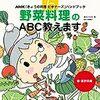 【Kindle】これから自炊を始める人にオススメ! NHK「きょうの料理ビギナーズ」レシピ本が99円セール!