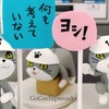 仕事猫ミニフィギュアコレクション★現場猫~健康!安全!ヨシ!~