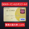 【幻のクレカ】年会費無料で最強クラスの還元率2.43%を誇るJQエポスゴールドカード。ANAマイルを貯める上で絶対に持っておきたいカードです。