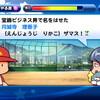 【イベント】サクスペ「強化円卓サクセスマウンテン選手作成③」