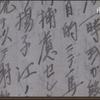 日記の矛盾、当時あまり使われていない筈の新字体で書かれているのを調べた。