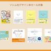 【レビュー】ソシム社人気デザインスキル本を非デザイナーが買ってみた