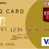 今年の旅程とクレジットカードの野望