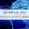【超・簡単】『あれって何て言うんだっけ?』英語ver.ご紹介!