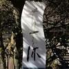 箱根の日帰り温泉 一休へ行ってきました