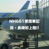 NH661便搭乗記:47都道府県制覇を目指して…長崎へ行ってみた