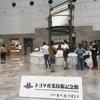 モノづくりの博物館 トヨタ産業技術記念館へ行く