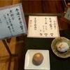 今週(9/29〜10/3)の季節の和菓子