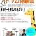【毎月恒例】初心者の方大歓迎★ドラム体験会4月20日(金)店内スタジオにて開催!