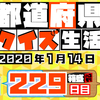 【都道府県クイズ】第229回(問題&解説)2020年1月14日