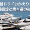 NHK朝ドラ「おかえりモネ」第3週感想と第4週のみどころとサックス奏者について