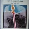エドワード・アタイヤ「細い線」(ハヤカワ文庫)