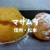 【松本スイーツ】創業40年以上!老舗洋菓子店「マサムラ」種類豊富なシュークリーム是非どうそ