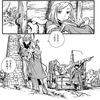 「とんがり帽子のアトリエ」46話(白浜鴎)銀夜祭に向かう旅へ