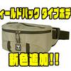 【ジャッカル】コンパクトなオカッパリバッグ「フィールドバック タイプボディ」に新色追加!