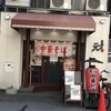 本町 肉屋の中華そば 元(げん)