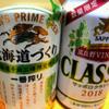 北海道限定ビールはサッポロとキリンだけ? アサヒビールは?