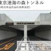 #512 江東区有明と海の森地区を結ぶ東京港海の森トンネル供用開始 2020年6月20日