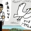 【ランニング】「ねじ式」とすぐに湧く虫地獄と白鷺