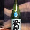 貴 特別純米 直汲60(日本酒・山口県)
