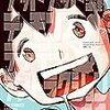 7月30日新刊「デッドデッドデーモンズデデデデデストラクション (11)」「異世界の沙汰は社畜次第 2」「乙女ゲームの破滅フラグしかない悪役令嬢に転生してしまった… 絶体絶命!破滅寸前編 3巻」など