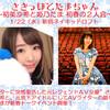 1/22新宿ネイキッドロフト「さきっぽとたまちゃん~初美沙希と姫乃たま 初春の2人会」お手伝いします。