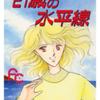 くりきあきこ先生の 『21歳の水平線』(全1巻)を無料公開しました