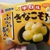 越後製菓×チロル ふんわり名人きなこもち 【秋冬季節限定】 食べてみました