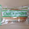 福田パン。まっ茶あんサンド。
