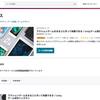 Unity初心者向けオンライン学習サイト6選!