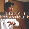 【オススメ!】学生バリスタ・KAZUさんの利きコーヒーが最高だった