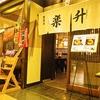 【オススメ5店】豊橋・豊川(愛知)にある海鮮丼が人気のお店