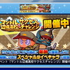 【イベント】サクスペ「マントル高校サクセスチャレンジ」